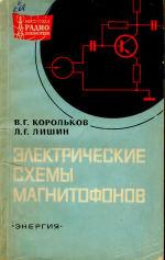 (1967). Рассматриваются электрические схемы усилителей и генераторов на лампах и транзисторах, применяемых в...