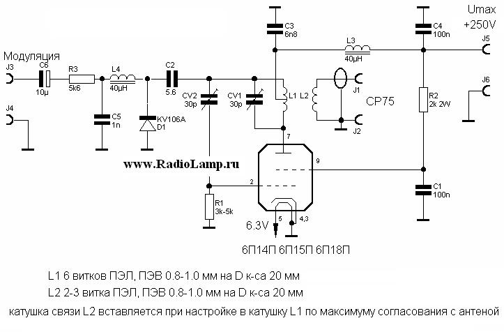 FM - передатчик на лампе 6п14п