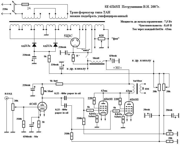Схема однотактного усилителя на лампах 6П43П в параллель.