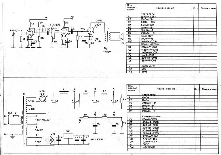 Схема импульсного блока питания ATX GPS.